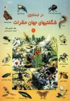 در جستجوی شگفتیهای جهان حشرات 1