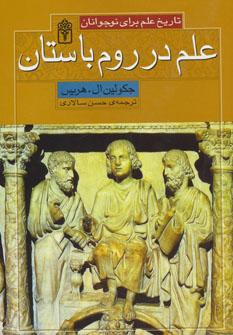 تاریخ علم برای نوجوانان (علم در روم باستان)