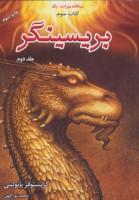 3 گانه میراث+1 (بریسینگر،کتاب سوم)،(2جلدی)