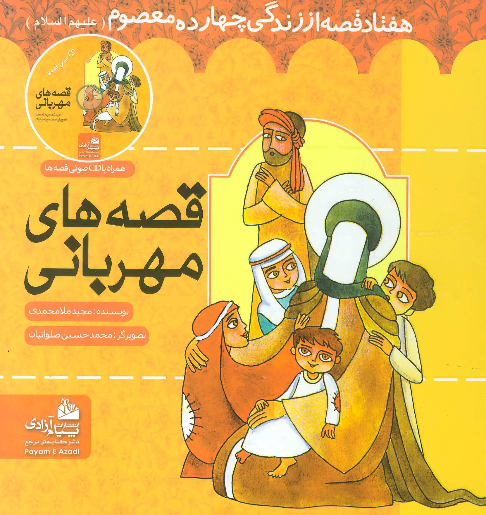 قصه های مهربانی (70 قصه از زندگی 14 معصوم (ع))،(همراه با سی دی)،(گلاسه)