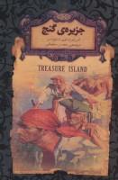 رمانهای جاویدان جهان 2 (جزیره ی گنج)،(لب طلایی)