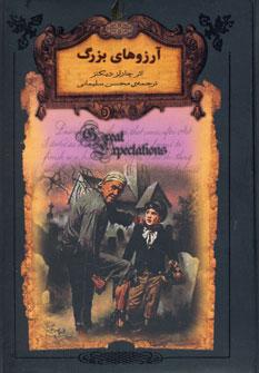 رمانهای جاویدان جهان10 (آرزوهای بزرگ)،(لب طلایی)