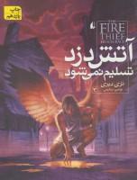 آتش دزد 3 (آتش دزد تسلیم نمی شود)