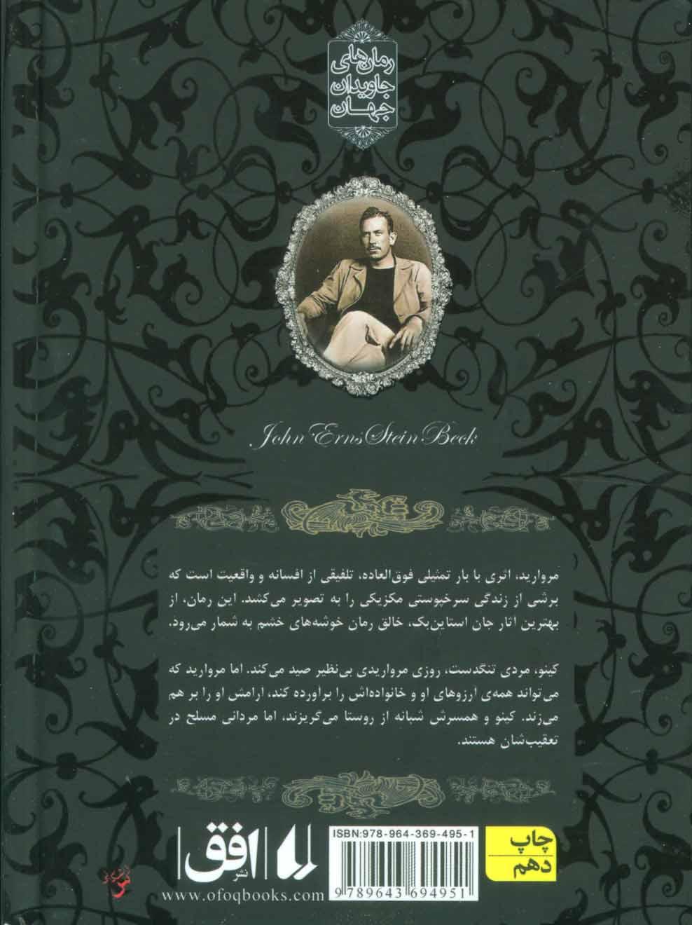 رمانهای جاویدان جهان 9 (مروارید)،(لب طلایی)
