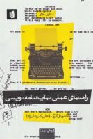 راهنمای عملی نمایشنامه نویسی