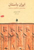 ایران باستان