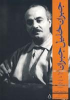 جبران خلیل جبران (زندگی،هنر،ادبیات،مرگ)