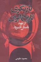 بازنگری تاریخ ایران از عهد باستان تا امروز