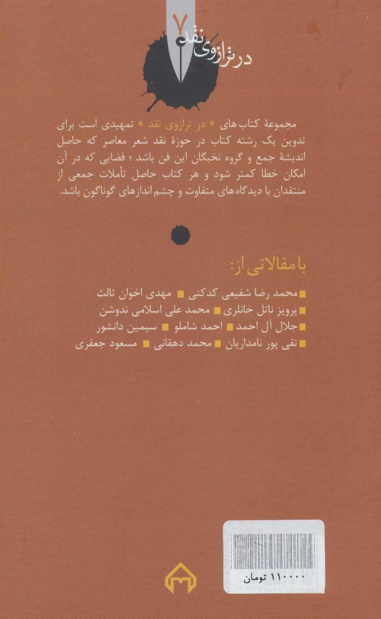 پادشاه فتح:نقد و تحلیل و گزینه اشعار نیما یوشیج (در ترازوی نقد 7)