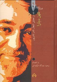 کهن دیارا:نقد و تحلیل و گزیده اشعار نادر نادرپور (در ترازوی نقد 9)