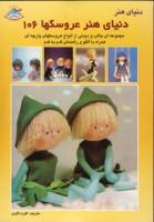 دنیای هنر عروسکها106