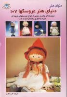 دنیای هنر عروسکها107