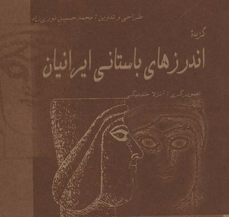 گزیده اندرزهای باستانی ایرانیان