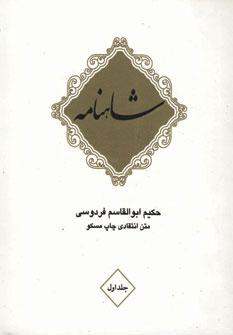شاهنامه فردوسی (10جلدی،باقاب)