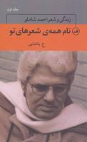 نام همه ی شعرهای تو:زندگی و شعر احمد شاملو (چهره های شعر معاصر ایران 6)،(3جلدی)