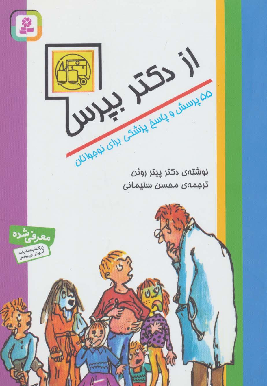از دکتر بپرس (55 پرسش و پاسخ پزشکی برای نوجوانان)