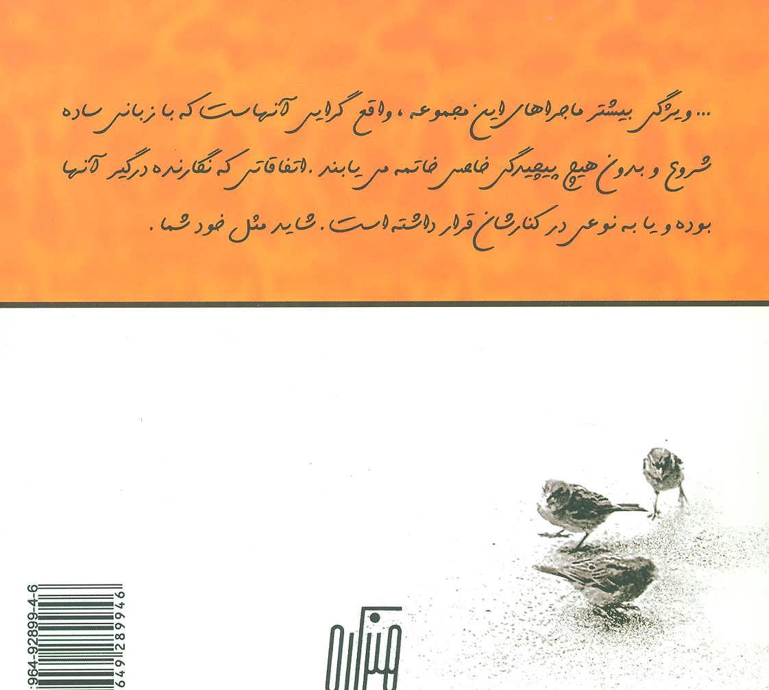 آرامش گنجشک ها (مجموعه داستان های بسیار کوتاه)