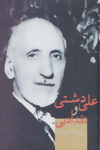 علی دشتی و نقد ادبی
