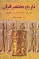 تاریخ مختصر ایران (از ایران باستان تا انقراض سلسله پهلوی)