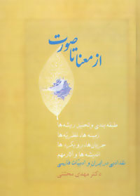 از معنا تا صورت (طبقه بندی و تحلیل ریشه ها،زمینه ها،نظریه ها،جریان ها،رویکردها…)،(2جلدی)