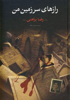 رازهای سرزمین من (2جلدی)