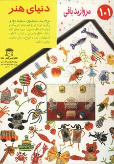 دنیای هنر مرواریدبافی101