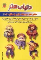 دنیای هنر عروسک سازی با سفال102
