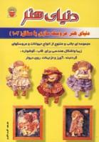 دنیای هنر عروسک سازی با سفال103
