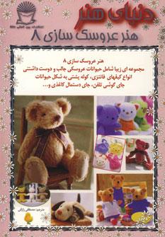 دنیای هنر عروسک سازی 8