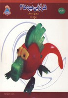 دنیای هنر تزئین میوه ها 3
