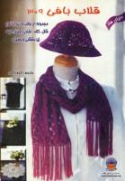 دنیای هنر قلاب بافی309