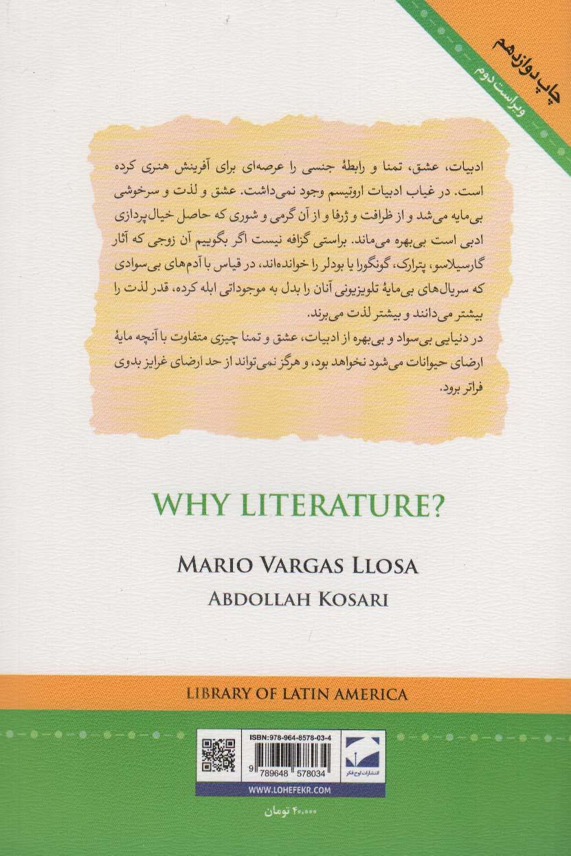 چرا ادبیات؟