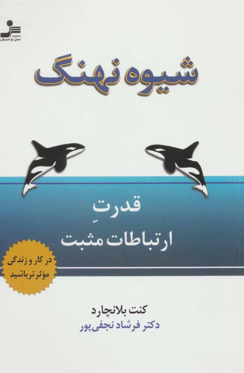 شیوه نهنگ (قدرت ارتباطات مثبت)