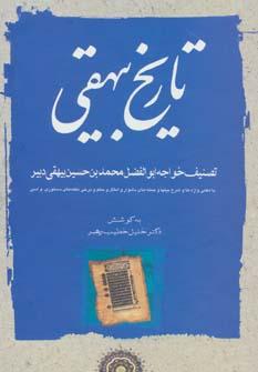 تاریخ بیهقی (3جلدی)