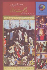 جوانان و فرهنگ جهانی 3 (سیصد و شصت و پنج روز در صحبت مولانا)
