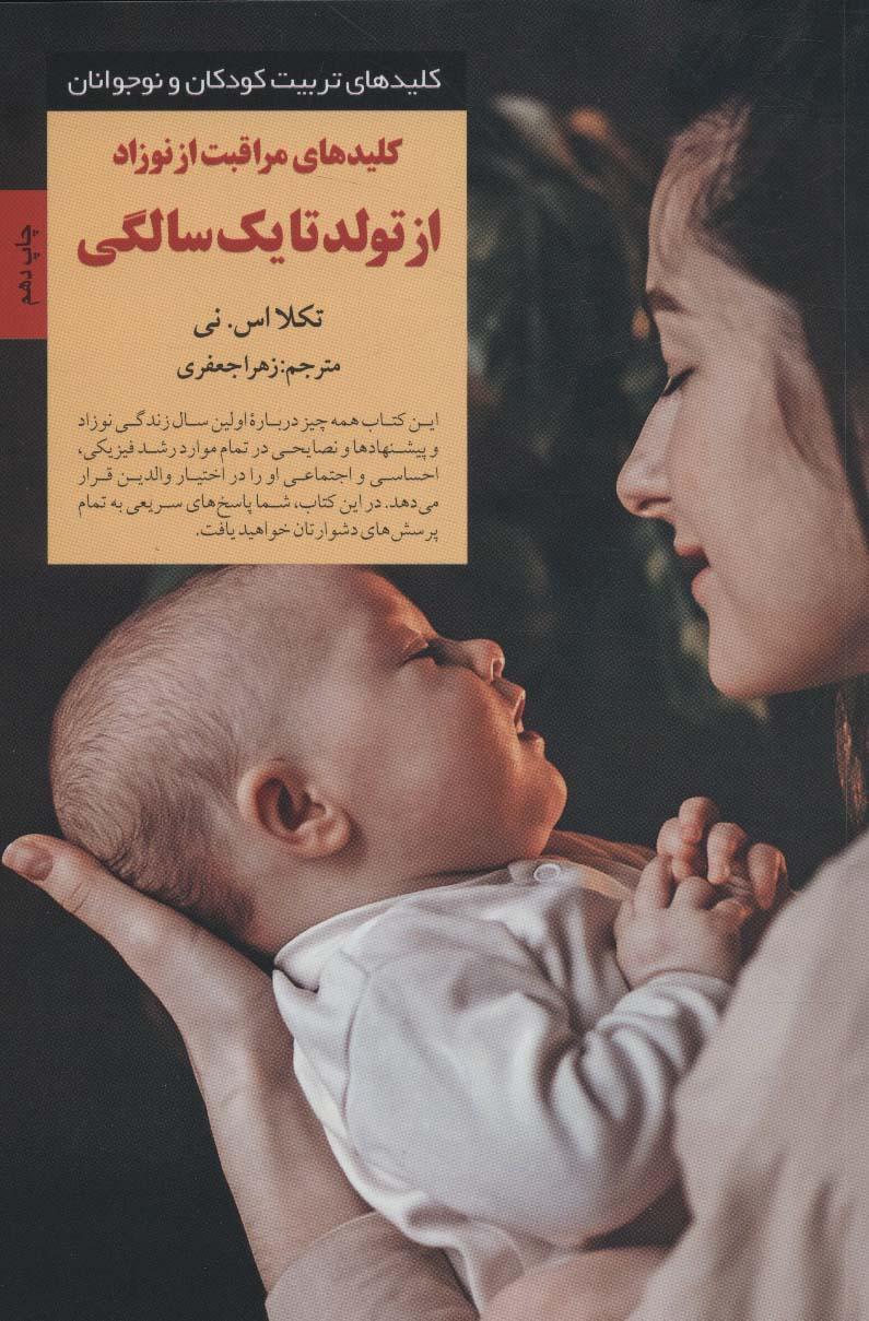 مراقبت از نوزاد از تولد تا یک سالگی (کلیدهای تربیت کودکان و نوجوانان)