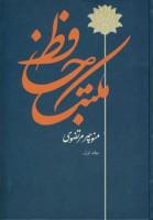 مکتب حافظ (2جلدی)