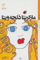 مارگریتا دلچه ویتا (داستان های ایتالیایی قرن 21-16)