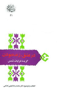 در عشق،زنده بودن:گزیده غزلیات شمس (از میراث ادب فارسی31)