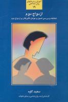 ازدواج دوم (آموزش و درمانهای روانشناختی19)