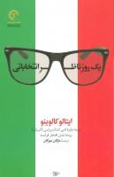 یک روز ناظر انتخاباتی (داستان های ایتالیایی قرن 20)