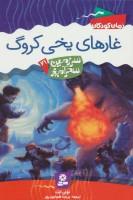 سرزمین سحرآمیز21 (غارهای یخی کروگ)