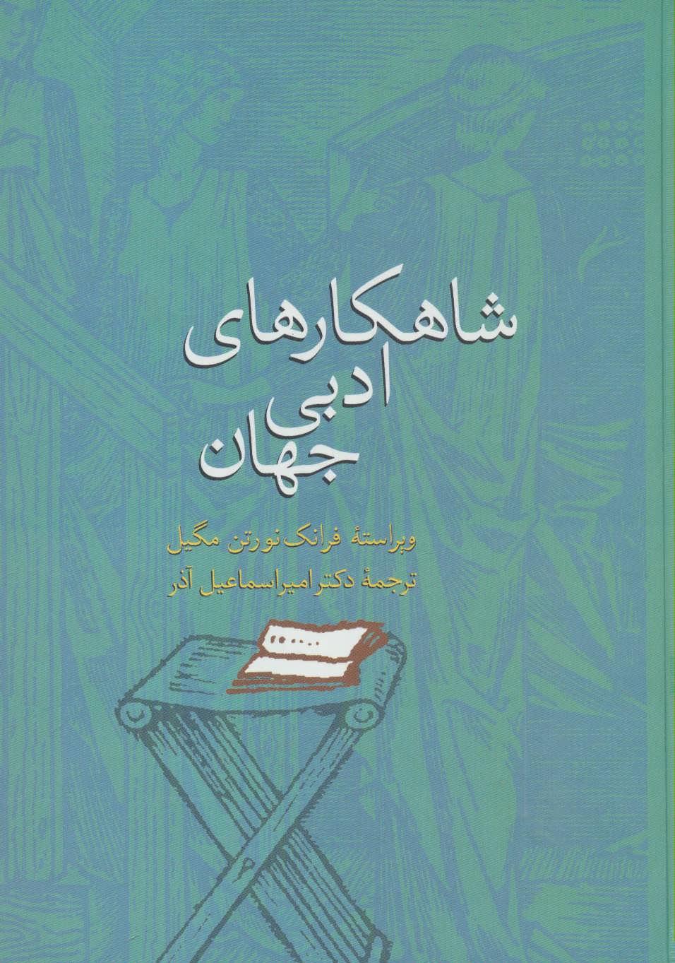شاهکارهای ادبی جهان