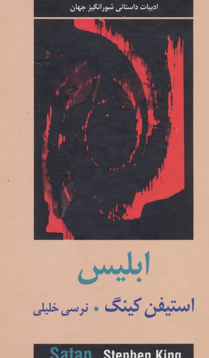 ابلیس (2جلدی)