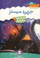 سرزمین سحرآمیز24 (جزیره میستز)