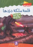 سرزمین سحرآمیز25 (قلعه ملکه دزدها)