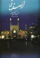 اصفهان 7 رنگ هنر (2زبانه،گلاسه)