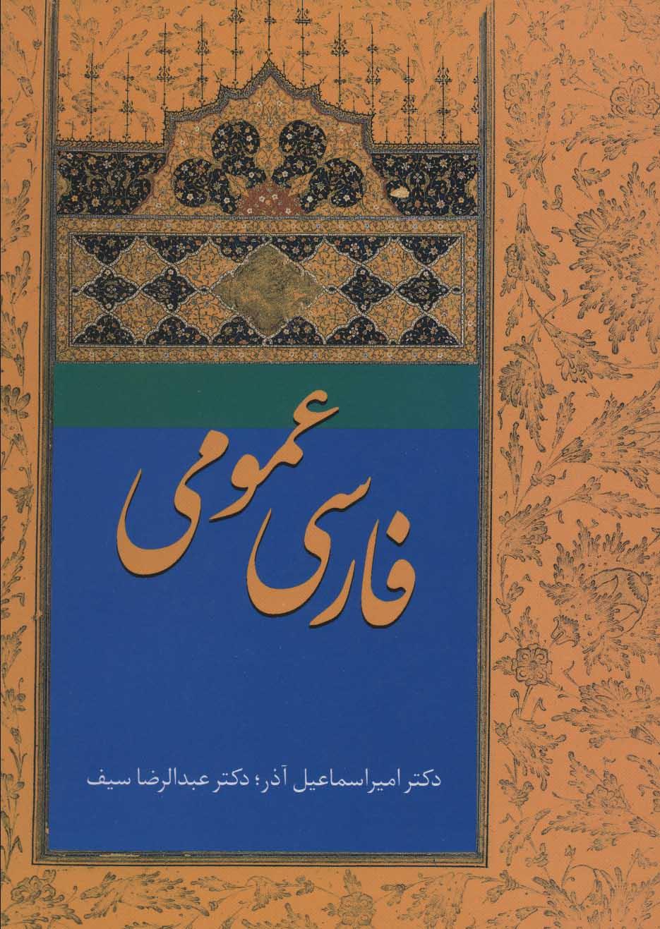 فارسی عمومی آذر
