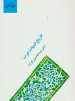 تاریخ ادبیات عرب (گنجینه فرهنگ و مفاهیم ادبی 3)