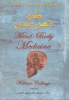 طب ذهن-بدن